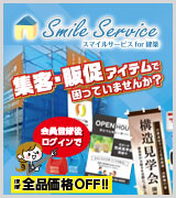 Smile Service(スマイルサービス)for建築