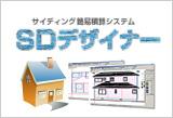 サイディング簡易見積・積算システム「SDデザイナー」