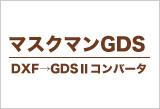DXF→GDSⅡコンバータ「マスクマンGDS」